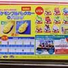<セブン-イレブン限定企画>ポケモンプルバックカー付きドリンク(2011年7月16日(土)〜)