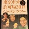 東京ポッド許可局2017ジャパンツアー in 松山