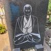 近藤勇のお墓が板橋駅前にあります。