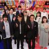 中村倫也company〜「見た目で判断クイズ挑戦!」