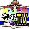 ワンピースバラエティ 海賊王におれはなるTV 関西は放送ないのか?楽しみにしてたのだが・・・放送地域 地域で違う