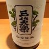 富山県・五箇山の『三笑楽 山廃純米』パイナップルのような酸が特徴的!冷酒でキュッと飲むべし