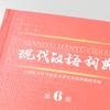 中国語講師 ~私の目標のお一人、岡本悠馬さん~