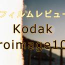 Kodak Pro image100が大好きだ!