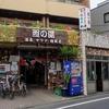 東京大田区黒湯の「照の湯」5月5日は菖蒲湯の日でした♪