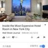 ニューヨークで一番高いホテル 一泊500万円以上