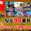 総勢98本!2020年10月のNintendo Switchダウンロード専用ソフトを振り返る!