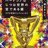 『現代美術のハードコアはじつは世界の宝である展 ヤゲオ財団コレクションより』東京国立近代美術館