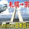 高速バス「はまなす号」&路線バスで日本最北端の地・宗谷岬へ!