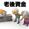 「外貨建て個人年金保険」の攻略方法。