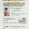飯塚市で標準光ベストカラー(パーソナルカラー)春の特別講座のご案内
