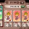 対戦 2/17 変態祭レビュー(火97)