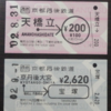【切符系】 有人全駅下車大作戦 京都丹後鉄道1(キップ関連)