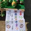 子連れ 夢の島熱帯植物館の節分行事