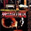 【邦画】オススメの日本のホラー映画ランキング12【B級ホラー 、都市伝説、人気、名作】