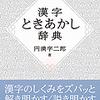 漢字ときあかし辞典