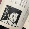 横田増生『評伝 ナンシー関 「心に一人のナンシーを」』を読む