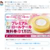 【ローソン】ロールケーキ食べたい・・・で、クーポンが当たるチャンス!?(`・ω・´)
