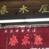 【ラーメン】荻窪中華そば 春木屋【東京】