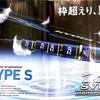 2019年ニューロッドにDAIWA銀影競技TYPE-S 85H購入。