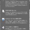 Outlook 2016 新機能な件