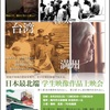 日本最北端 学生映像作品上映会を開催します。