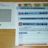 兼業 株式#099 ジュニアNISA書類
