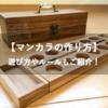 【マンカラの作り方】卵パックと木のアイデア作品【遊び方もご紹介】