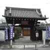 京都 法住寺・大護摩供 (11月15日)