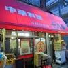 きたなシュラン町中華「十八番@浅草」で至福の餃ビー!
