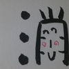 今日の漢字645は「消」。消えた遊園地を考える
