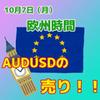 【10/7 欧州時間】AUDUSDの1時間足レンジ下限に注目【動画】