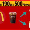 マックカード500円分が当たるキャンペーンに挑戦してみよう!