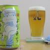 ヤッホーブルーイング 「僕ビール、君ビール。続よりみち」
