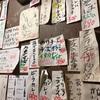湯島駅「天神下あん」で活を入れる