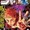 【ネタバレ感想】週刊少年ジャンプ 2020年52号