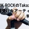 ONE OK ROCKのボーカルTakaが影響を受けたアーティスト特集!
