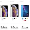 iPhone Xs/Xs Max/XR発表!「ホームボタン消滅」に感じる未来と寂寥
