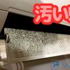 【工具不要】エアコンのルーバーをピカピカに掃除しよう!