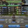 ♯16 リーパー型双剣ちゃん:LV180