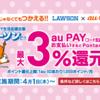 【Pontaポイント】ローソン✖️au Payでポイント還元キャンペーン開催中!