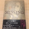 『MISSING 失われているもの』村上龍/3本の光の束、陰の世界観