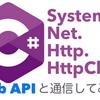 【C#】System.Net.Http.HttpClientを使ってWeb APIとHTTP通信してみよう
