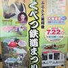 イベント・ポスター展 ver.11(北海道内)