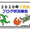 【開設4ヶ月】2020年7月度ブロク状況報告!