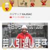 キングコング梶原「カジサック」としてYouTuberデビュー!100万人達成できるのか!?