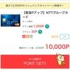 【緊急速報】NTTグループカード10,000ポイント+最大10,000円のキャッシュバック|モッピーなら ANAマイル & JALマイル に高還元!