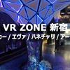 【VR ZONE 新宿】感想:取り乱すほどではなかったが価格分は十分に楽しめた(マリカー/エヴァ/ハネチャリ/アーガイル)