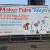 Maker Faire Tokyo 2015 1日目で見てきたもの!#MFT2015
