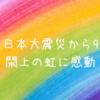 【震災から9年】閖上の虹に感動